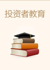 投资者教育